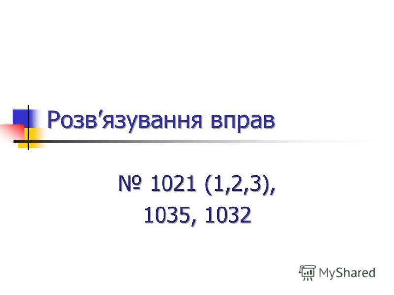 Розвязування вправ 1021 (1,2,3), 1021 (1,2,3), 1035, 1032