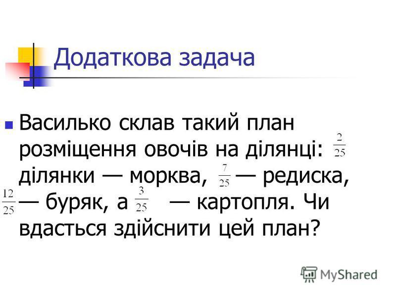 Додаткова задача Василько склав такий план розміщення овочів на ділянці: ділянки морква, редиска, буряк, а картопля. Чи вдасться здійснити цей план?
