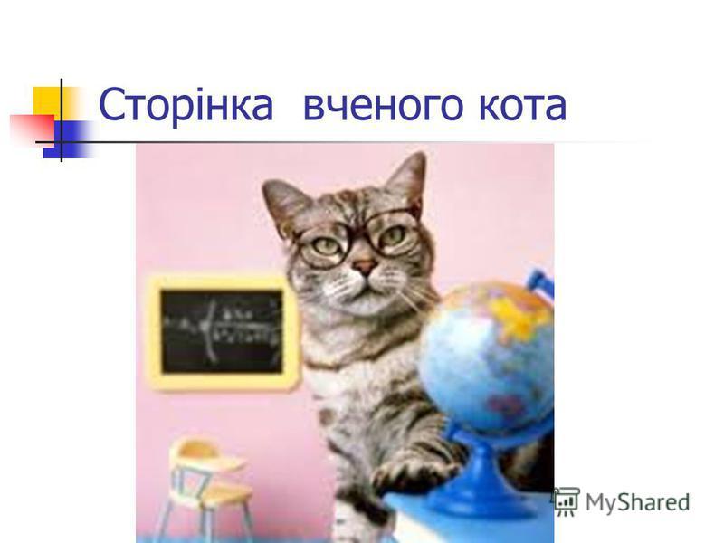 Сторінка вченого кота