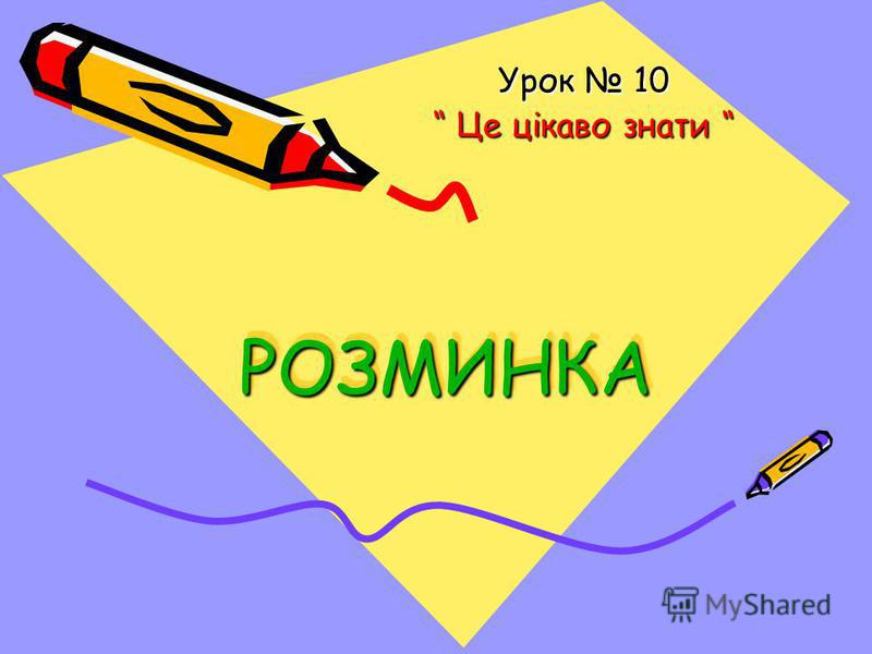 РОЗМИНКАРОЗМИНКА Урок 10 Це цікаво знати Це цікаво знати