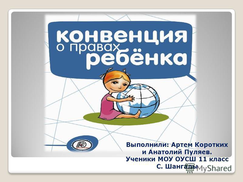 Выполнили: Артем Коротких и Анатолий Пуляев. Ученики МОУ ОУСШ 11 класс С. Шангалы
