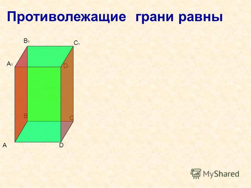Противолежащие грани равны A C B D A1A1 B1B1 C1C1 D1D1