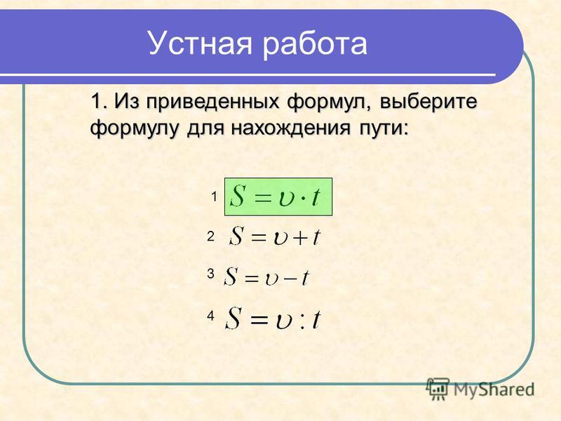 Устная работа 1 2 3 4 1. Из приведенных формул, выберите формулу для нахождения пути: