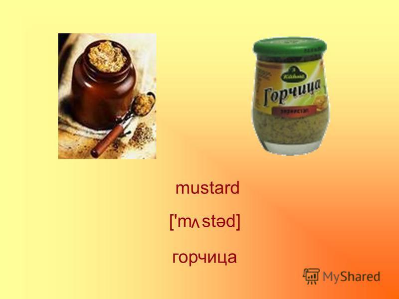 mustard горчица ['m stəd] v