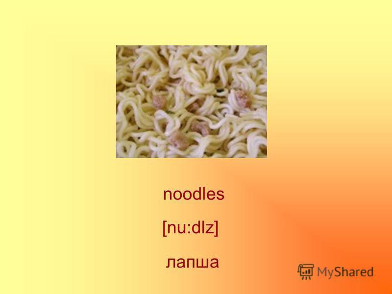 noodles [nu:dlz] лапша