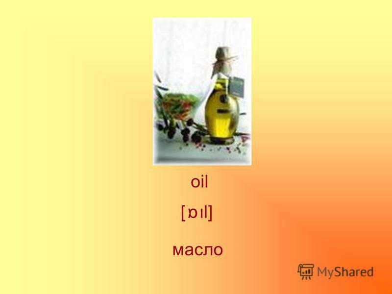 oil [ l] α масло