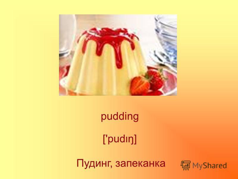 pudding Пудинг, запеканка ['pudŋ]
