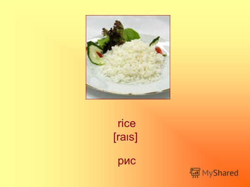 rice [ras] рис