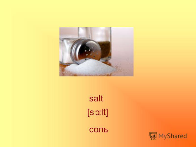salt соль [s :lt] c