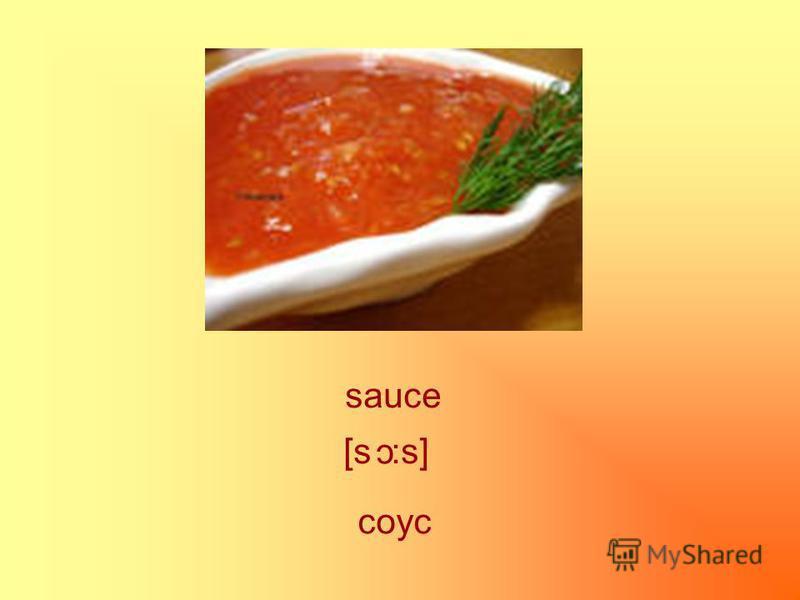 sauce [s :s] c соус