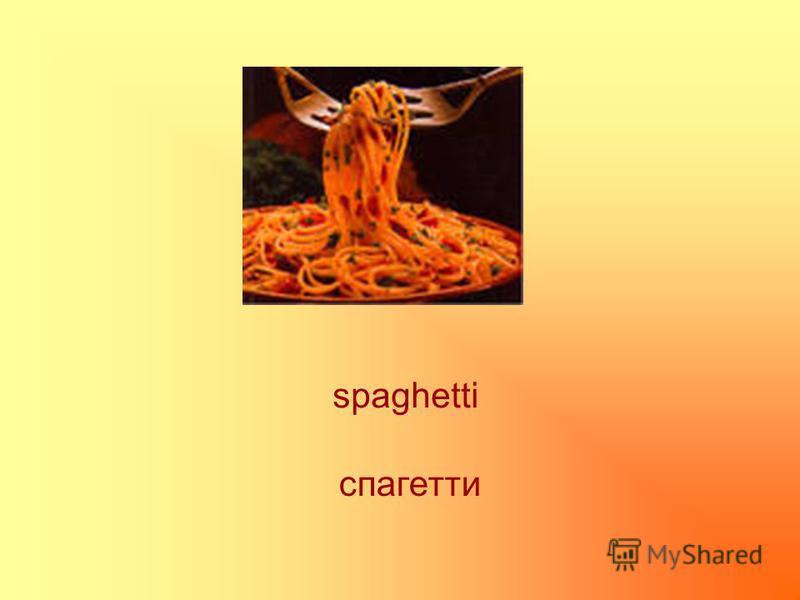 spaghetti спагетти