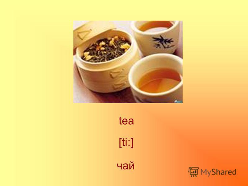 tea [ti:] чай