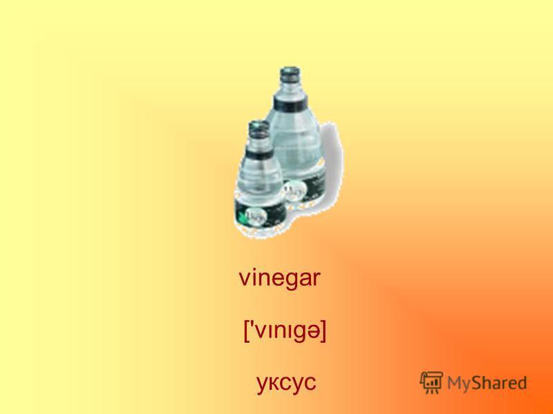 vinegar ['vngə] уксус