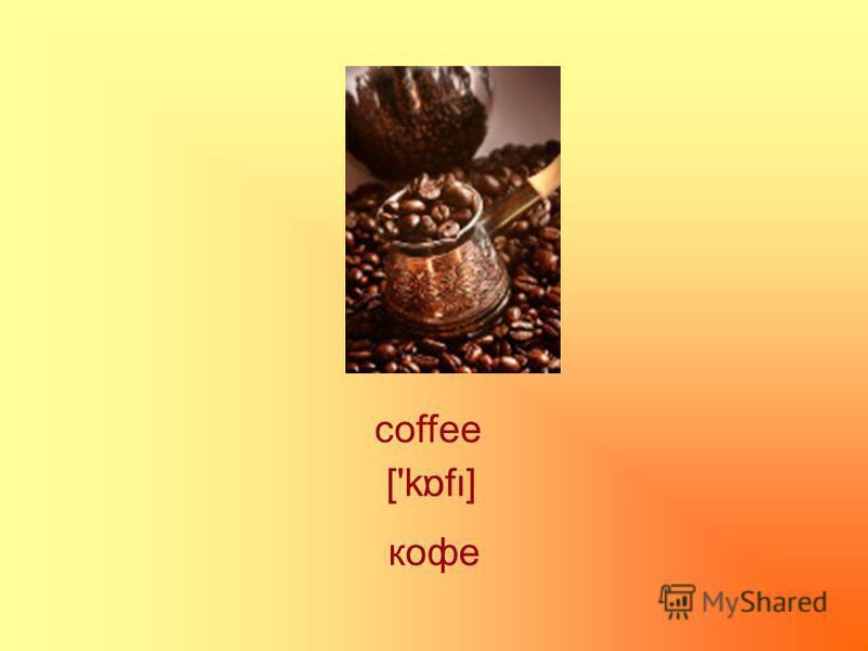 coffee кофе ['k f] α