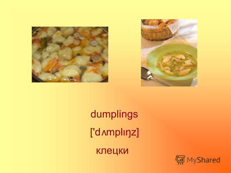 dumplings ['d mplŋz] v клецки