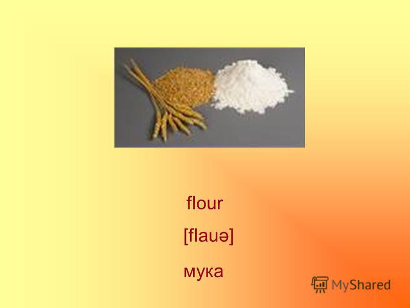 flour мука [flauə]