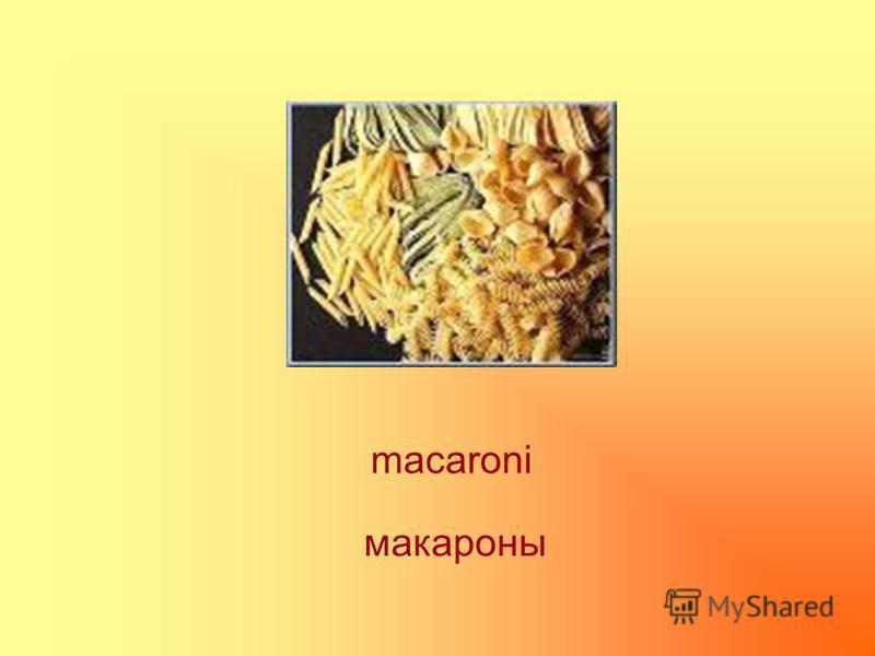 macaroni макароны