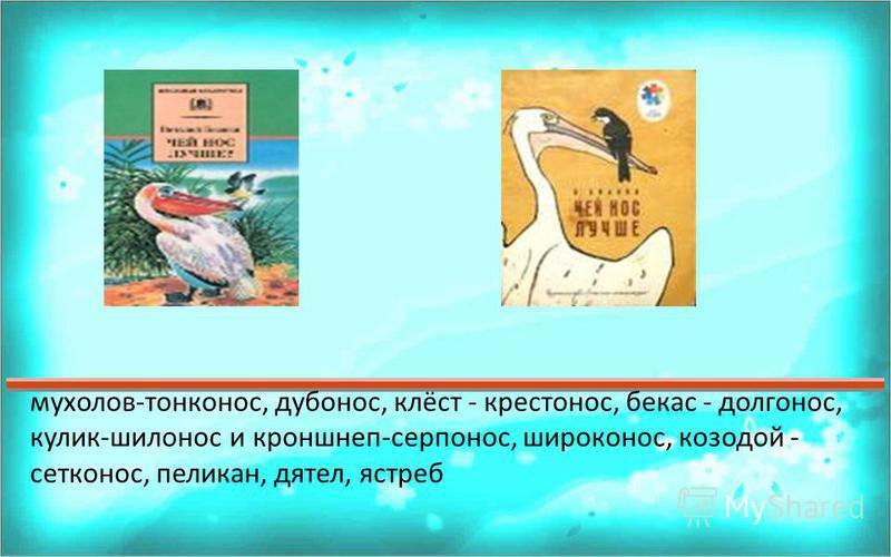 Ответ 123456789101112131415161718192021222324252627282930? Какие птицы спорили о том, чей нос лучше ?