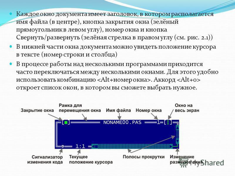 Каждое окно документа имеет заголовок, в котором располагается имя файла (в центре), кнопка закрытия окна (зелёный прямоугольник в левом углу), номер окна и кнопка Свернуть/развернуть (зелёная стрелка в правом углу (см. рис. 2.1)) В нижней части окна
