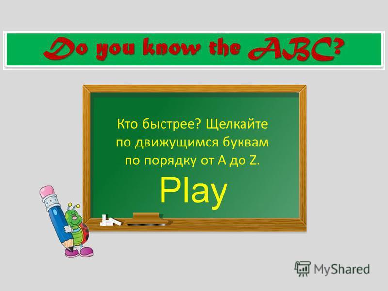 Play Кто быстрее? Щелкайте по движущимся буквам по порядку от A до Z. Do you know the ABC?