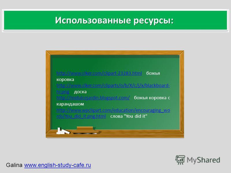 http://www.clker.com/clipart-23283.htmlhttp://www.clker.com/clipart-23283. html божья коровка http://www.clker.com/cliparts/o/b/X/c/j/x/blackboard- hi.pnghttp://www.clker.com/cliparts/o/b/X/c/j/x/blackboard- hi.png доска http://midulcejardin.blogspot