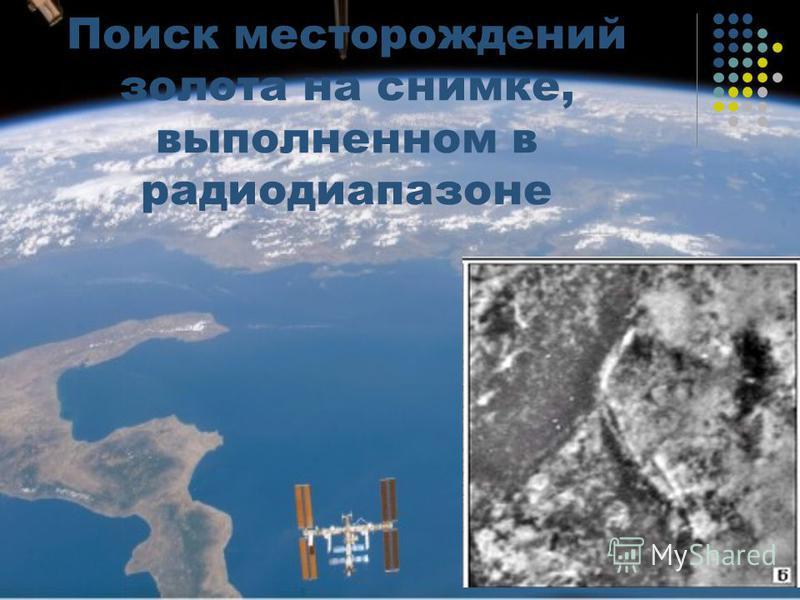 Поиск месторождений золота на снимке, выполненном в радиодиапазоне