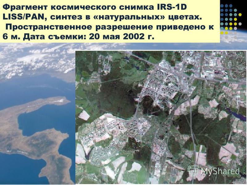 Фрагмент космического снимка IRS-1D LISS/PAN, синтез в «натуральных» цветах. Пространственное разрешение приведено к 6 м. Дата съемки: 20 мая 2002 г.