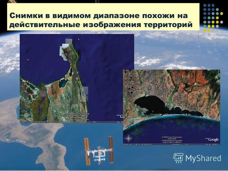 Снимки в видимом диапазоне похожи на действительные изображения территорий
