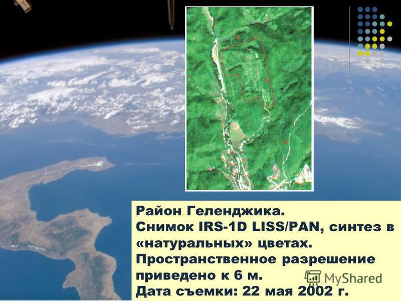 Район Геленджика. Снимок IRS-1D LISS/PAN, синтез в «натуральных» цветах. Пространственное разрешение приведено к 6 м. Дата съемки: 22 мая 2002 г.