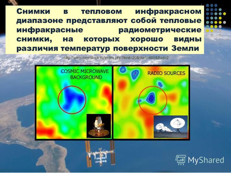 Снимки в тепловом инфракрасном диапазоне представляют собой тепловые инфракрасные радиометрические снимки, на которых хорошо видны различия температур поверхности Земли http://www.newslook.ru/index.php?limit=20&start=460&thid=2