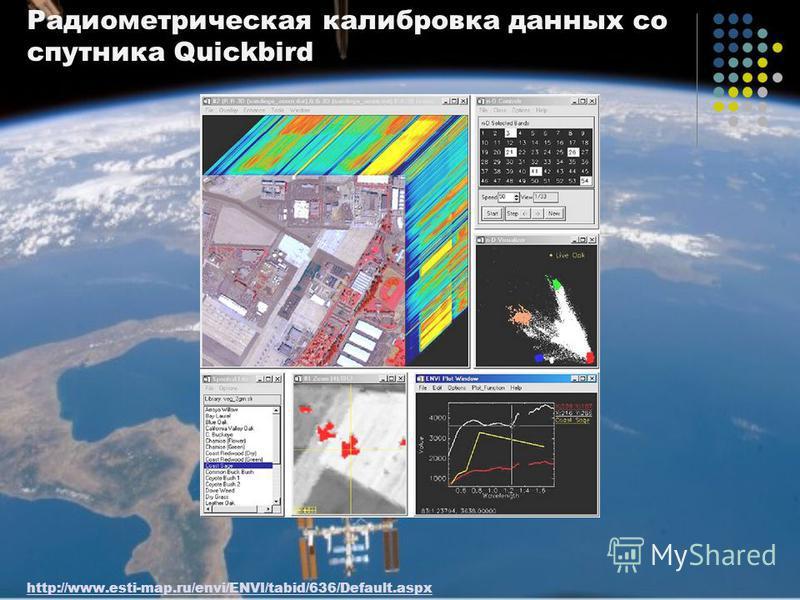 Радиометрическая калибровка данных со спутника Quickbird http://www.esti-map.ru/envi/ENVI/tabid/636/Default.aspx http://www.esti-map.ru/envi/ENVI/tabid/636/Default.aspx