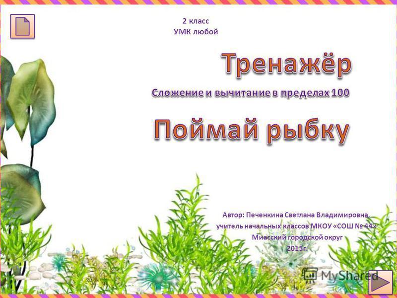 2 класс УМК любой Автор: Печенкина Светлана Владимировна, учитель начальных классов МКОУ «СОШ 44» Миасский городской округ 2015г.