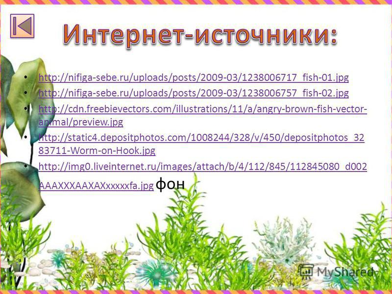 http://nifiga-sebe.ru/uploads/posts/2009-03/1238006717_fish-01.jpg http://nifiga-sebe.ru/uploads/posts/2009-03/1238006757_fish-02.jpg http://cdn.freebievectors.com/illustrations/11/a/angry-brown-fish-vector- animal/preview.jpg http://cdn.freebievecto