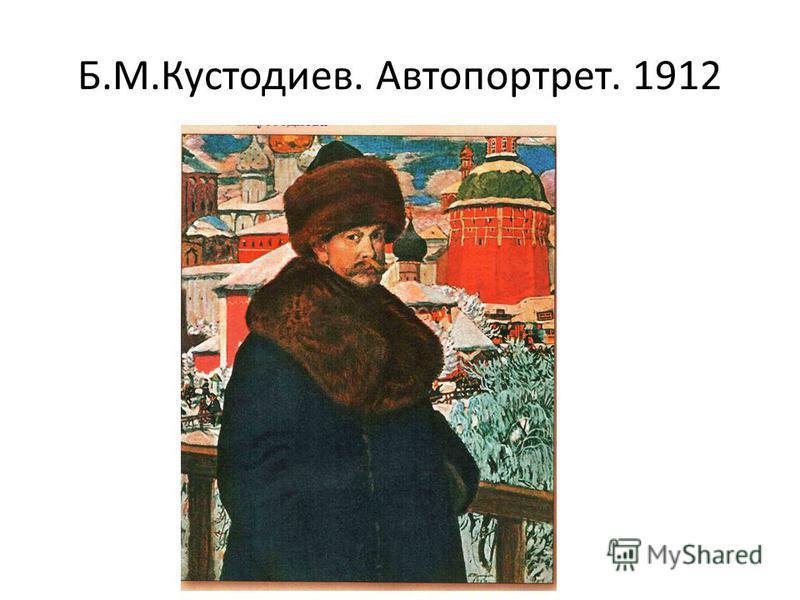 Б.М.Кустодиев. Автопортрет. 1912