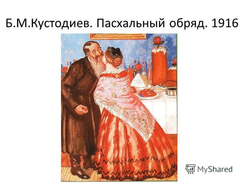 Б.М.Кустодиев. Пасхальный обряд. 1916