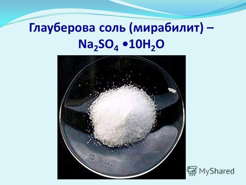 Глауберова соль (мирабилит) – Na 2 SO 4 10H 2 O