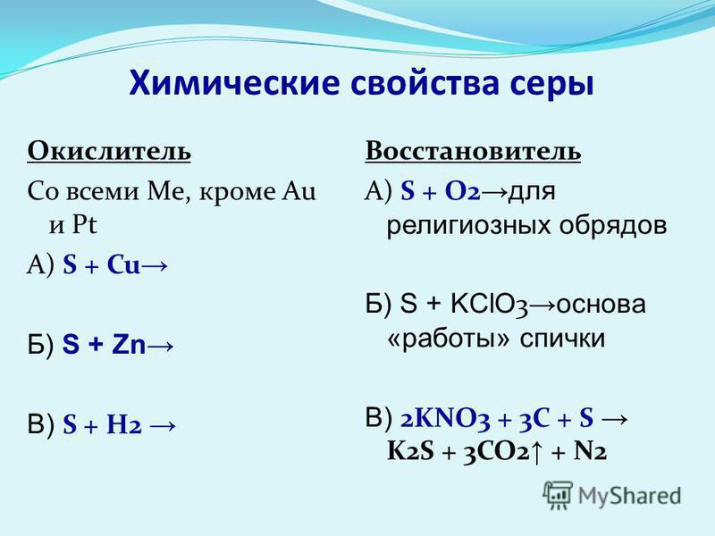 Химические свойства серы Окислитель Со всеми Ме, кроме Au и Pt А) S + Cu Б) S + Zn В) S + H2 Восстановитель А) S + O2 для религиозных обрядов Б) S + KClO 3 основа «работы» спички В) 2KNO3 + 3C + S K2S + 3CO2 + N2