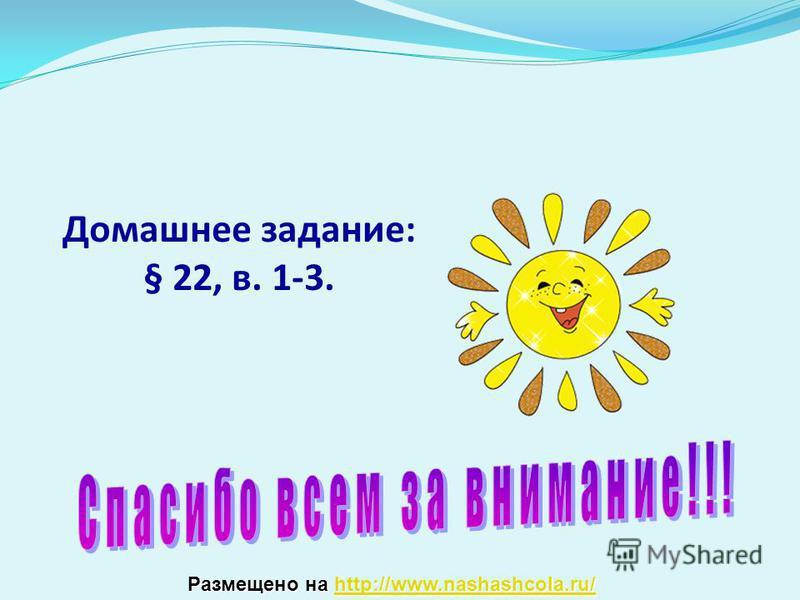 Домашнее задание: § 22, в. 1-3. Размещено на http://www.nashashcola.ru/ http://www.nashashcola.ru/