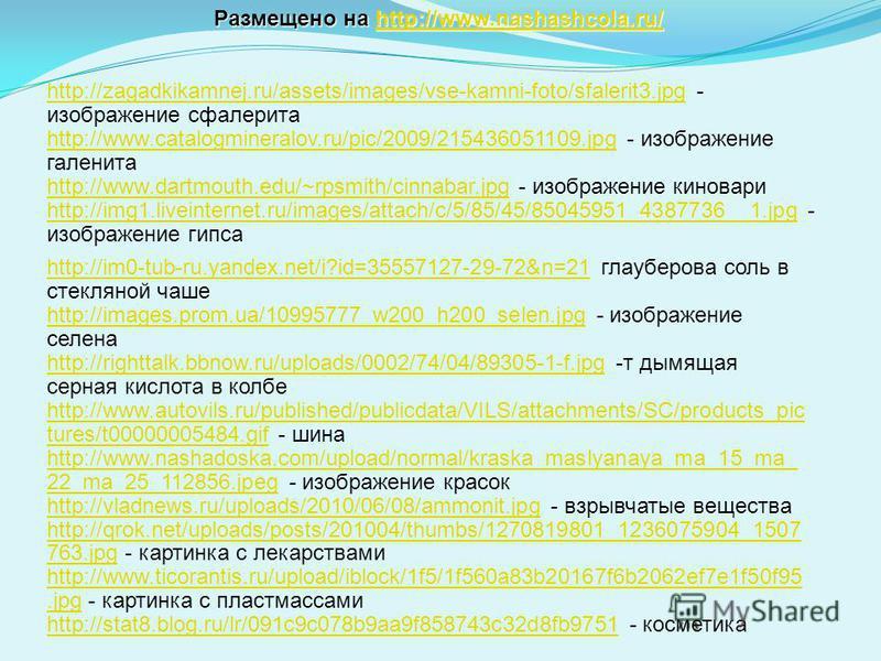 http://zagadkikamnej.ru/assets/images/vse-kamni-foto/sfalerit3.jpghttp://zagadkikamnej.ru/assets/images/vse-kamni-foto/sfalerit3. jpg - изображение сфалерита http://www.catalogmineralov.ru/pic/2009/215436051109.jpghttp://www.catalogmineralov.ru/pic/2