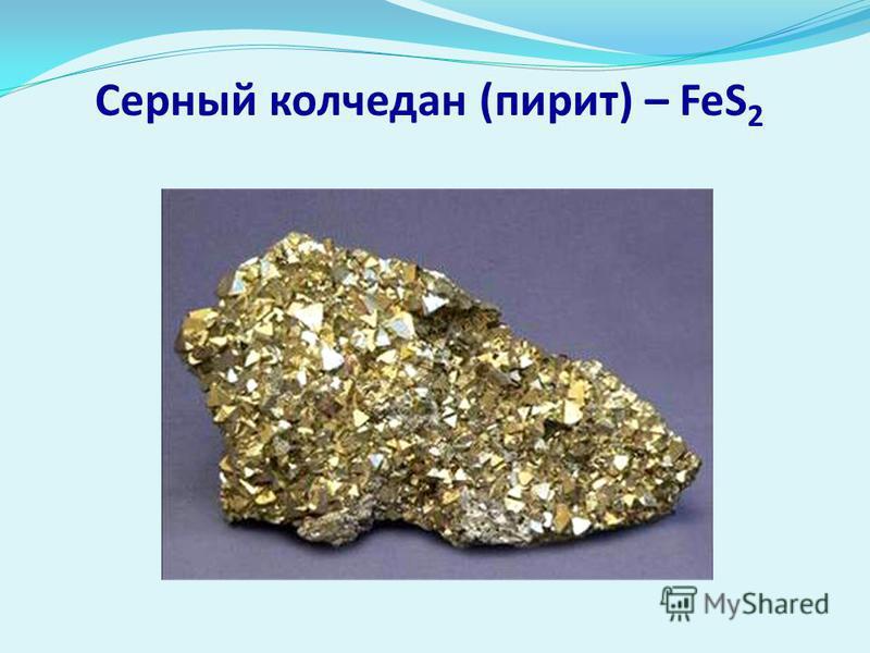Серный колчедан (пирит) – FeS 2