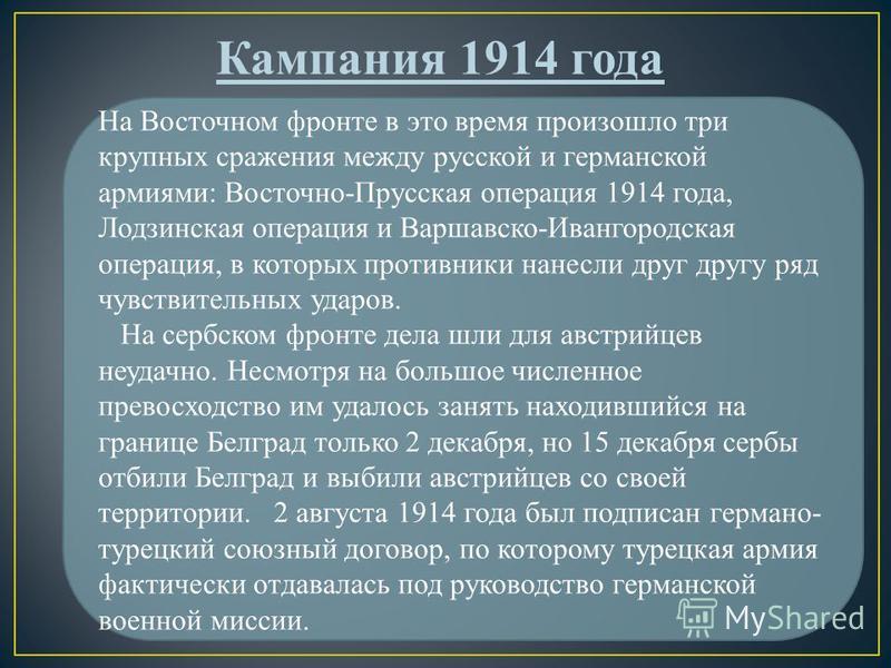 На Восточном фронте в это время произошло три крупных сражения между русской и германской армиями: Восточно-Прусская операция 1914 года, Лодзинская операция и Варшавско-Ивангородская операция, в которых противники нанесли друг другу ряд чувствительны