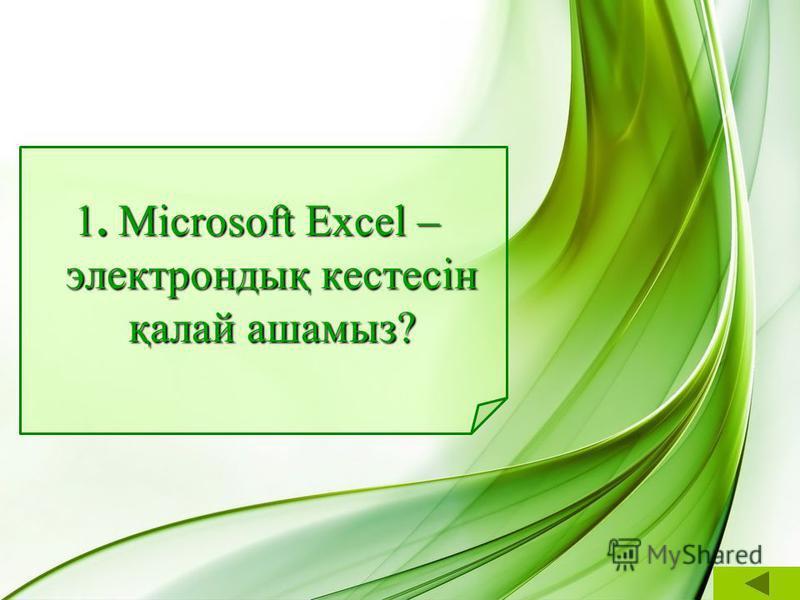 1. Microsoft Excel – электрондық кестесін қалай ашамыз?