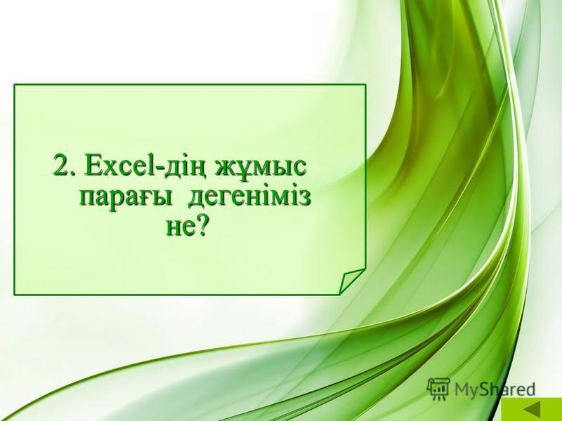 2. Excel-дің жұмыс 2. Excel-дің жұмыс парағы дегеніміз парағы дегеніміз не? не?