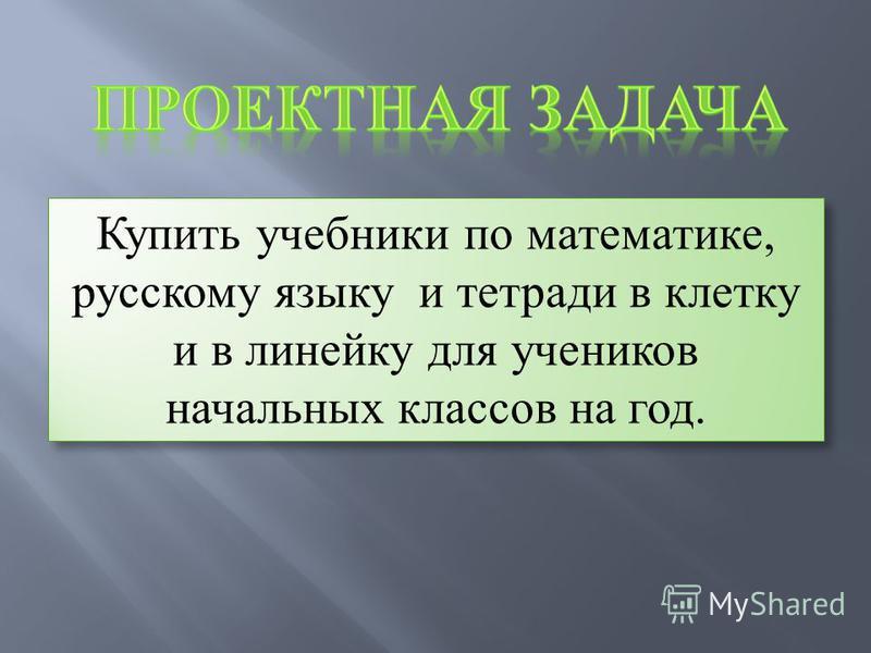 Купить учебники по математике, русскому языку и тетради в клетку и в линейку для учеников начальных классов на год.