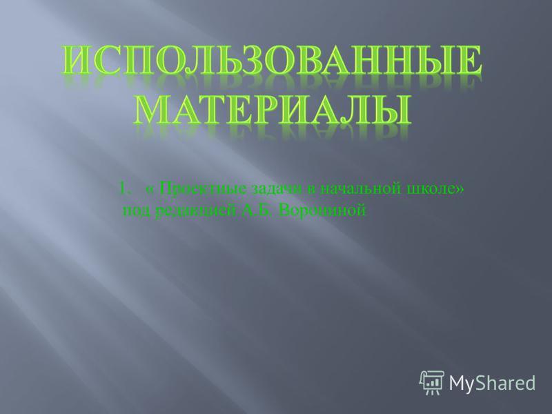 1.« Проектные задачи в начальной школе» под редакцией А.Б. Ворониной