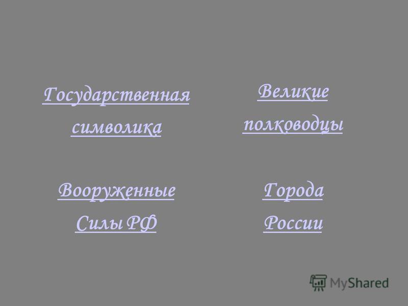 Государственная символика Великие полководцы Вооруженные Силы РФ Города России