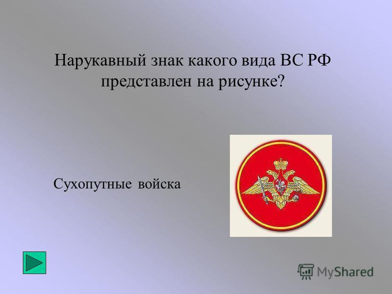 Нарукавный знак какого вида ВС РФ представлен на рисунке? Сухопутные войска
