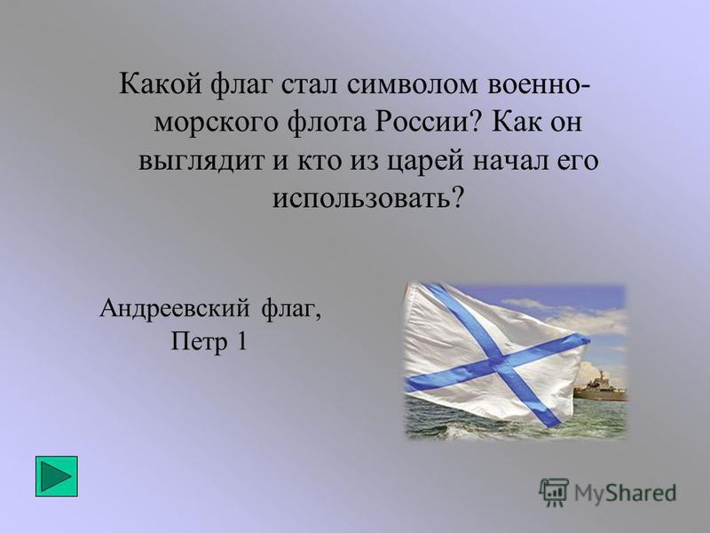Андреевский флаг, Петр 1 Какой флаг стал символом военно- морского флота России? Как он выглядит и кто из царей начал его использовать?