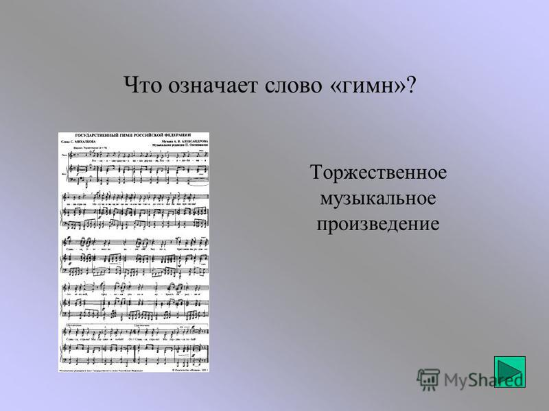 Торжественное музыкальное произведение Что означает слово «гимн»?