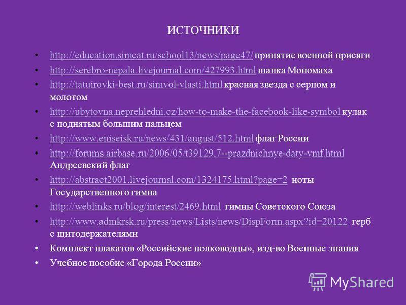ИСТОЧНИКИ http://education.simcat.ru/school13/news/page47/ принятие военной присягиhttp://education.simcat.ru/school13/news/page47/ http://serebro-nepala.livejournal.com/427993. html шапка Мономахаhttp://serebro-nepala.livejournal.com/427993. html ht